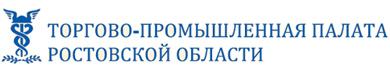 Торгово-промышленная палата Ростовской области