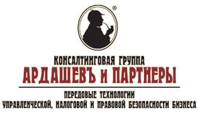 """Консалтинговая группа """"Ардашев и партнеры"""""""